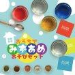 画像1: こどもの日 お菓子 お家で水あめセット ステイホーム 遊び 楽しく 子供 キャンディ 京のあめ屋 (1)