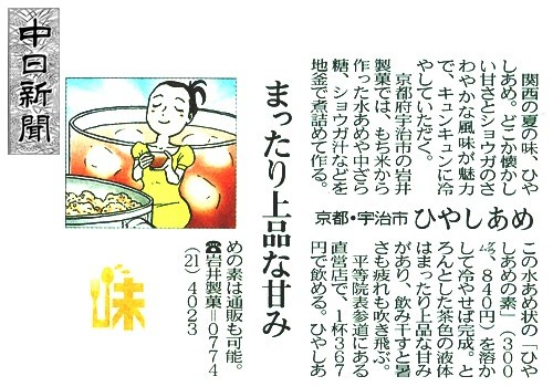 ひやし飴の素/中日新聞