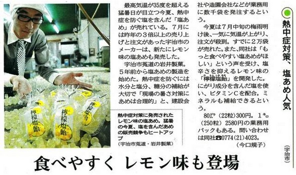 京都新聞「熱中症対策、塩あめ人気」