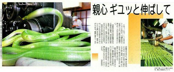 日本農業新聞、千歳飴づくり紹介