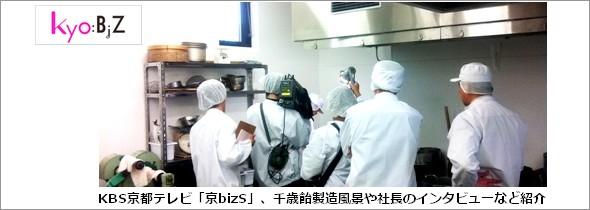 KBS京都テレビ「京bizS」、千歳飴製造風景や社長のインタビューなど紹介