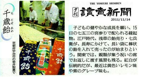 読売新聞(夕刊 11月14日)、千歳飴紹介