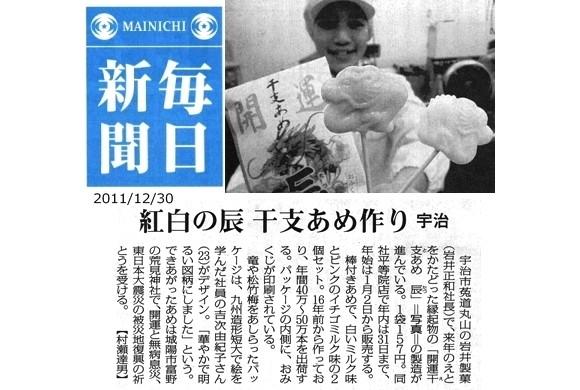 毎日新聞(12月)