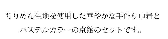 ちりめん巾着ほのかプレミアムVer.