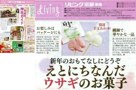 生活情報紙「リビング京都」