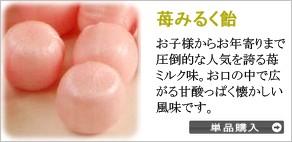 苺ミルク飴