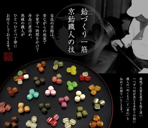 京都伝統の逸品「京飴」