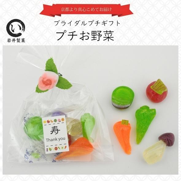 プチお野菜