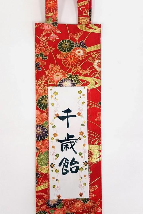 千歳袋(友禅)