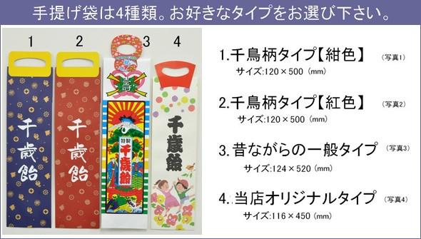 千歳飴手提げ袋(4種類)
