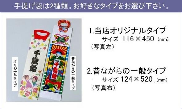 千歳飴手提げ袋(2種類)