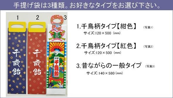 千歳飴手提げ袋(3種類)