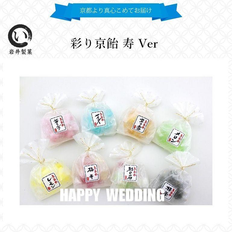 結婚式ブライダルプチギフト「彩り京飴寿Ver.」