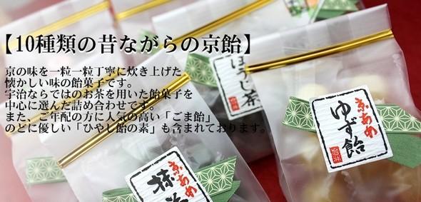 10種類の昔ながらの京飴