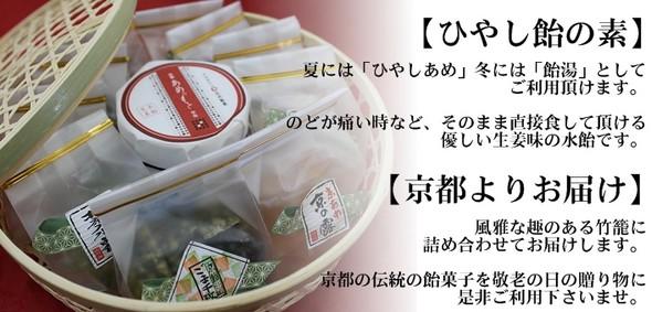 【敬老の日 送料無料】京の和み・冷やしあめ