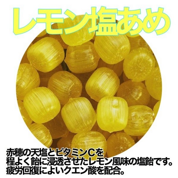 レモン塩飴