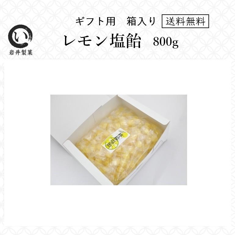 レモン塩飴1キロ