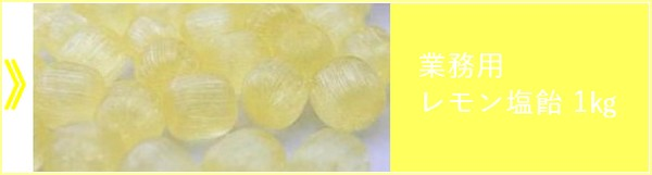 1キロ業務用パック・レモン塩飴