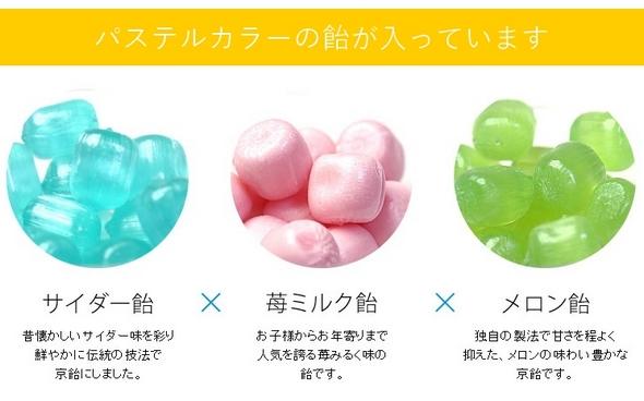 苺ミルク・サイダー・メロン