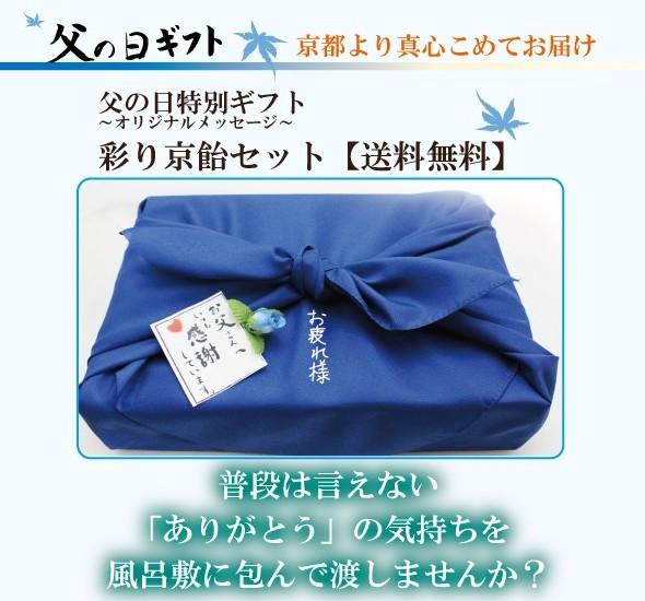 彩り京飴セット 風呂敷包み 〜オリジナルメッセージ