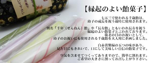 【敬老の日】鶴亀千歳