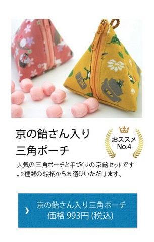 京の飴さん三角ポーチ