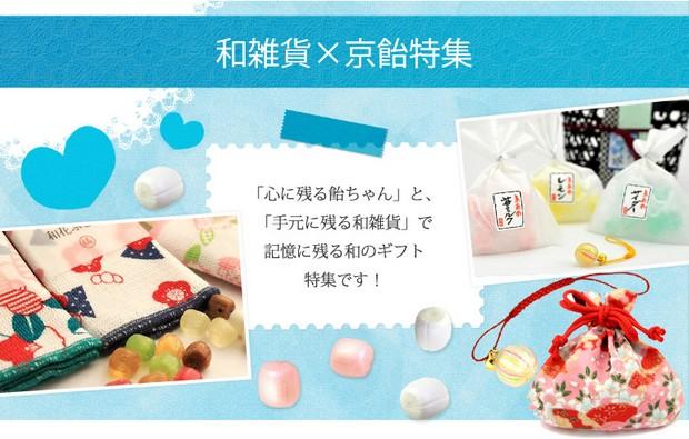 和雑貨×京飴特集