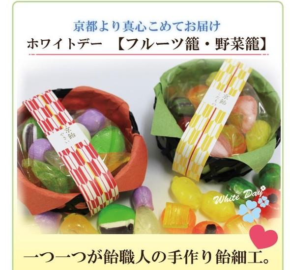 フルーツ籠・野菜籠